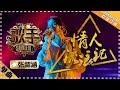 张韶涵《情人流浪记》- 《歌手2018》第6期 单曲纯享版The Singer 【歌手官方频道】