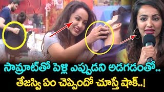 Tejaswi Madivada About Her Relation With Samrat