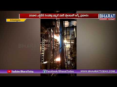 Fire Incident At Visakha NTPC Simhadri Thermal Power Plant || Bharat Today
