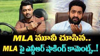 NTR Sensational Comments on Kalyan Ram MLA Movie | Kajal Agarwal | Kalyan Ram | NTR | TTM