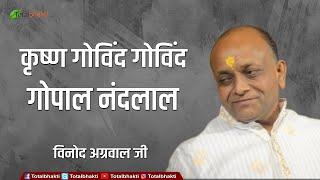 Krishan Govind Govind Gopal Nandlal | New Krishna Bhajan by Vinod Aggarwal