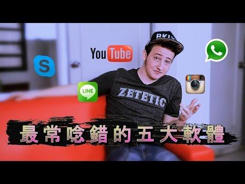 台灣人常唸錯的五大社群軟體: Top 5 Mispronounced App Names