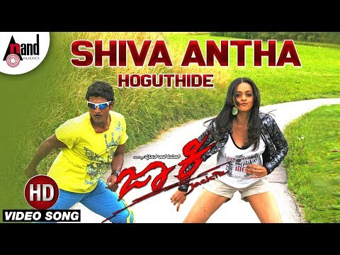 Jackie - Shiva Antha Hoguthide video