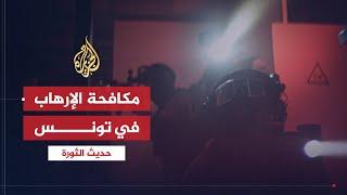 حديث الثورة.. بن جدو: نحارب الإرهاب بجهد يومي