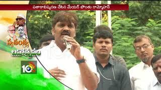 స్వతంత్ర్య స్ఫూర్తే టీ.ఉద్యమ లక్ష్యం..| 72 Independence Day Celebrations In Hyderabad