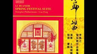 2001年 上海乐团 李焕之管弦乐作品专辑 春节组曲 Spring Festival Suite
