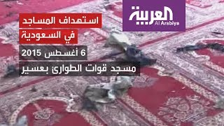 استهداف الإرهاب للمساجد في السعودية