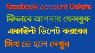 Categories video how to delete facebook account bangla tutorial how to delete facebook account 2018 in bangla tutorial ccuart Gallery