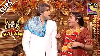 Krushna & Sudesh Ki Jugal Bandi | Comedy Circus Ka Naya Daur