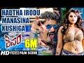Shivam |  Hadtha Irodu Manasina Kushiga | Ragini Dwivedi & Ravishankar Hot Scene | Kannada Film