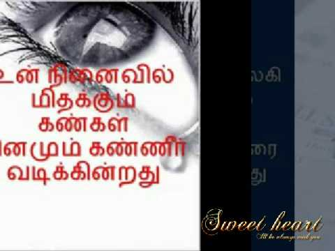 Tamil Love Sad Songs Selvakalai video