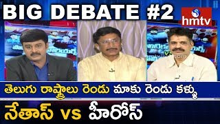 MLC Rajendra Prasad Comments Creat Ripples in Tollywood | Big Debate#2 | hmtv