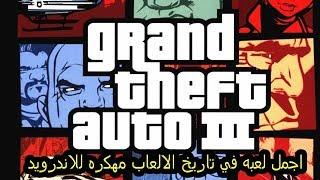 لعبة Grand Theft Auto III للاندرويد شغالة 100 بالمية مفتوحة كل شيء