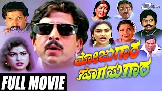 Mojugara Sogasugara – ಮೋಜುಗಾರ ಸೊಗಸುಗಾರ | Kannada Full HD Movie | FEAT.Vishnuvardhan , Shruthi