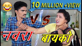 नवरा vs बायको - Episode -4,Wife VS Husband / Full Comedy #pandurangwaghmare
