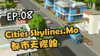 迫爆巴士 EP08 | Mo City | Cities Skylines 都市天際線