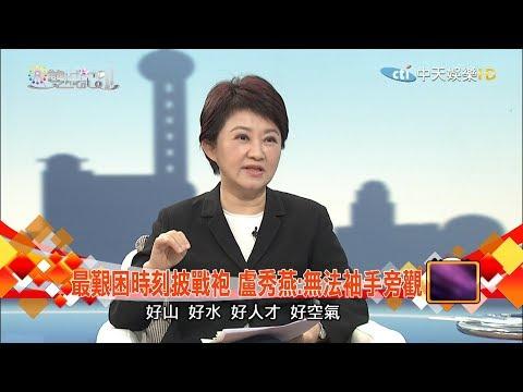 雙城記-20180811 最艱困時刻披戰袍 盧秀燕:無法袖手旁觀