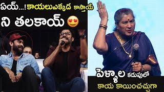 Annapoorna Making Hillorious Fun With Venkatesh at F2 Movie Sucess Meet | Life Andhra Tv