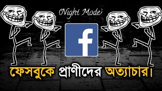 FACEBOOK NIGHT MODE🌙🌑ANIMAL ACTIVITIES ON FB.