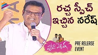 Naresh Emotional Speech | Happy Wedding Pre Release Event | Ram Charan | Sumanth Ashwin | Niharika