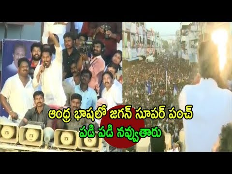 YS Jagan Punch Dialogues In Andhra Language AT Ravulapalem Funny Speech Kothapeta | Cinema Politics