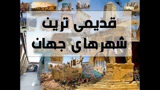 ۱۰+۱۰ تا از قدیمی ترین شهرهای جهان