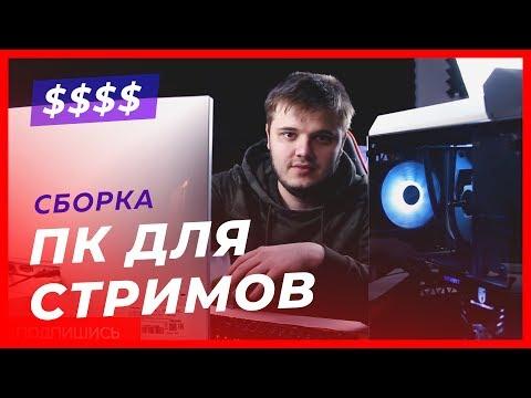 """Сборка ПК - """"КОСМОС"""" для СТРИМОВ"""