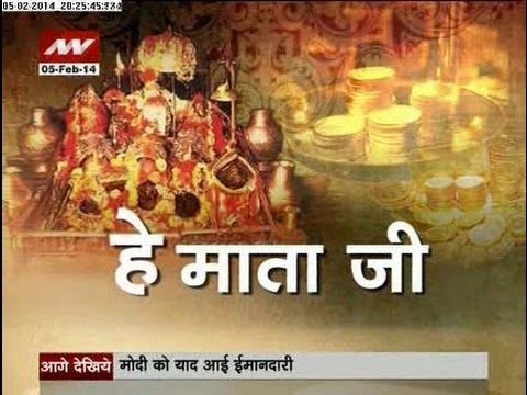 Zero Hour: Fake gold offered at Vaishno Devi temple - Part 2