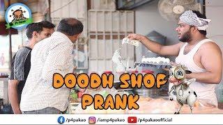 | Doodh Shop Prank | By Nadir Ali In | P4 Pakao | 2019