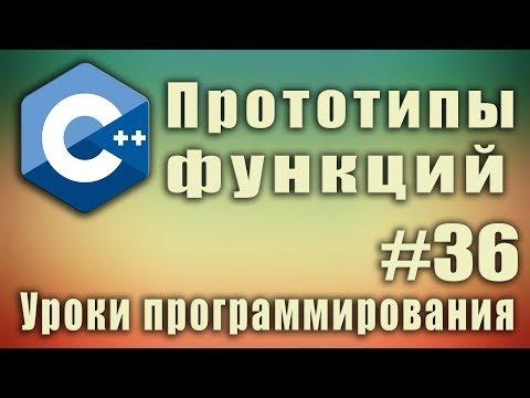 Прототипы функций. Прототип функции что это. Прототип функции пример. C++ для начинающих. Урок #36