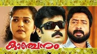 Innanu Aa Kalyanam - Malayalam Full Movie - Kaanchanam - Full Length Movie [HD]