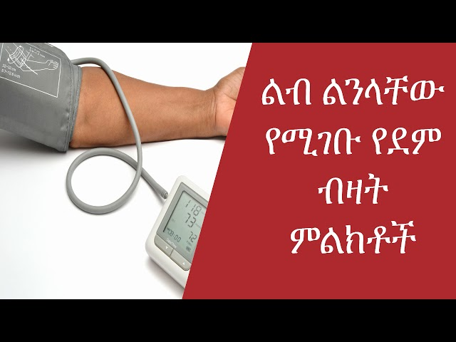 Ethiopia: Symptoms Of Blood Pressure