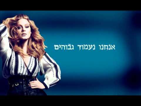 Adele SkyFall - HebSub מתורגם