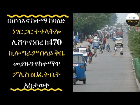 ETHIOPIA -Sell mixed with foreigners present in the city was more than 470 kg caught butter