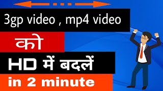 how to convert 3gp, mp4, video in HD || 3gp videos को HD videos मे बदलें