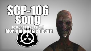 Мои любимые песни - My favorite songs 🎮 SCP-106 song (extended version)
