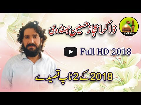 Zakir Ejaz Hussain jhandvi Of Bahawal Pur New HD Qasiday 2018 By Hadi Five