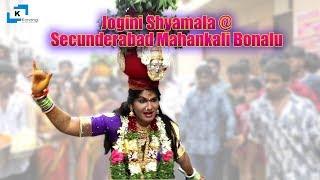 Secunderabad Bonalu 2018 || Jogini Shyamala Bonalu at Secunderabad 2018 || Hyd
