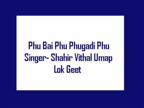 Phu Bai Phu Phugadi Phu- Shahir Vitthal Umap Lok geet