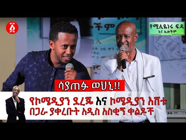 Comedian Dereje And Eshetu New Funny Comedy