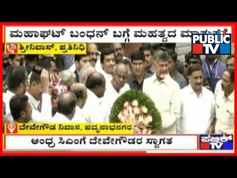 Andhra CM Chandrababu Naidu Meets HD Deve Gowda & HD Kumaraswamy To Discuss National Front