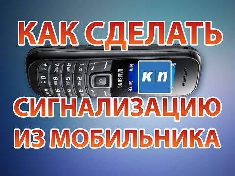 Как с мобильного сделать сигнализацию