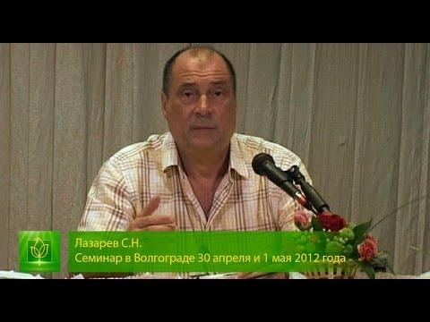 С.Н. Лазарев | Изменение мышления, речи ...