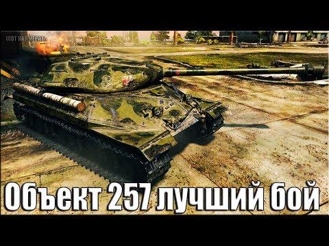 Объект 257 бой на медаль Колобанова
