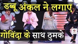 Govinda Meets 'Dabbu Uncle' Sanjeev Shrivastava On Dance Deewane | Dabbu Uncle with Govinda