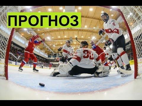 Россия Швейцария ПРОГНОЗ хоккей ЧМ 2018