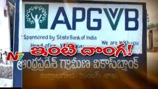 86 Lakhs Scam in Miryalaguda APGVB Bank || Nalgonda || Be Alert