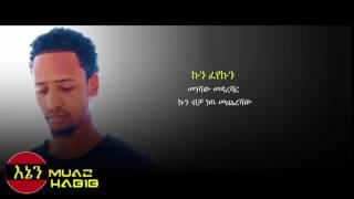 download lagu Best New Amharic Nasheed Kun Fayakun By Muaz Habib gratis
