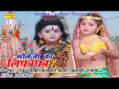 भोले जी का लिफाफा     Raju Punjabi    Most Popular Shiv Bhole Baba Bhajan