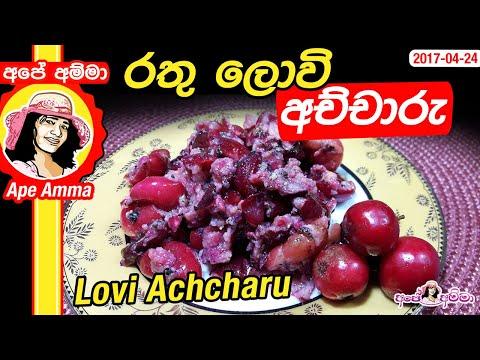 Lovi achcharu රතු ලොවි අච්චාරු Sinhala Recipe Video